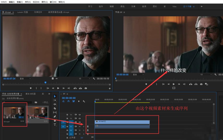 Premiere去掉視頻下方字幕的圖文操作教程