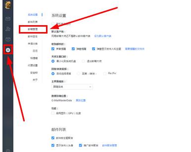 网易邮箱大师删掉邮箱帐号的操作教程截图