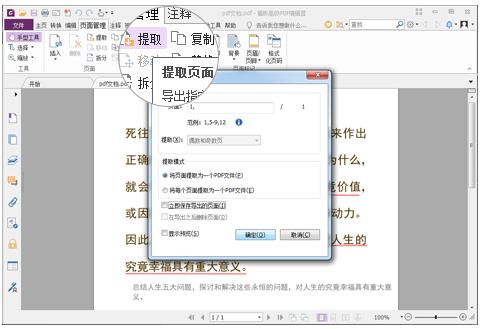 福昕PDF编辑器把一个PDF分割成多个PDF文档的操作流程