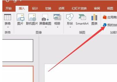 ppt嵌入网页视频的操作使用教程