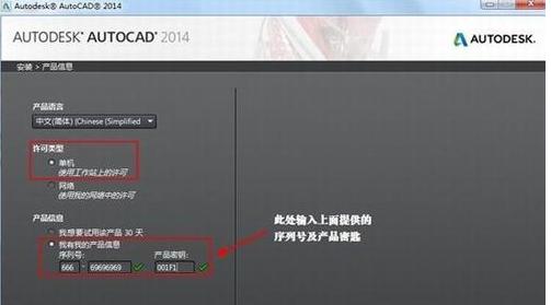 autocad2014注册机获得激活码的详细操作-下载之家图片