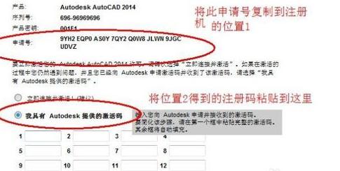 autocad2014注册机获得激活码的详细操作