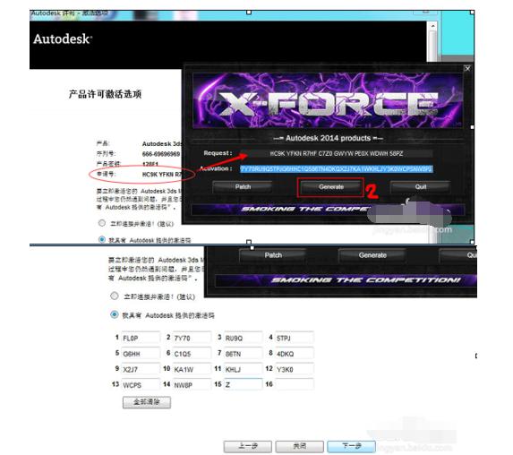 3Dmax 2014安装及破解操作教程