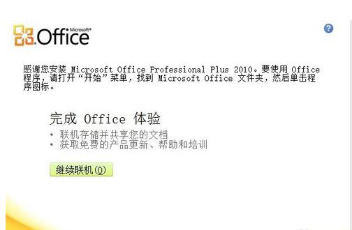 Microsoft Office 2010一键式安装的操作教程
