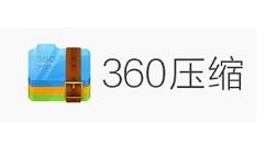 360压缩进行固实压缩的详细操作教程