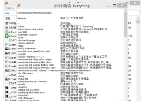 Everything搜索文件软件使用教程截图