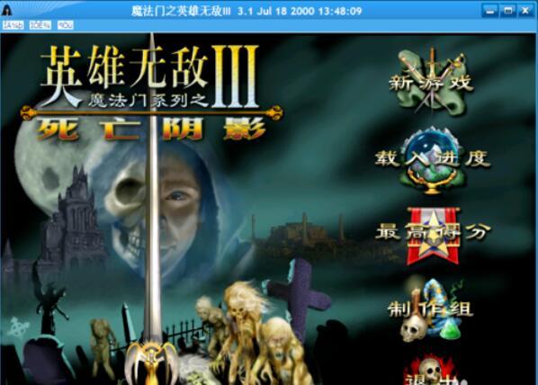 英雄无敌3中攻略密码游戏秘籍横版单机使用通关图片