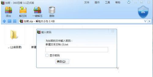 360压缩将文件加密的具体使用流程