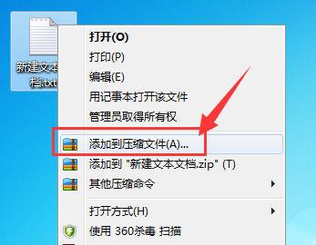 360压缩将文件压缩成7Z格式的详细操作教程截图