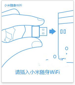 小米随身wifi驱动的使用操作方法截图