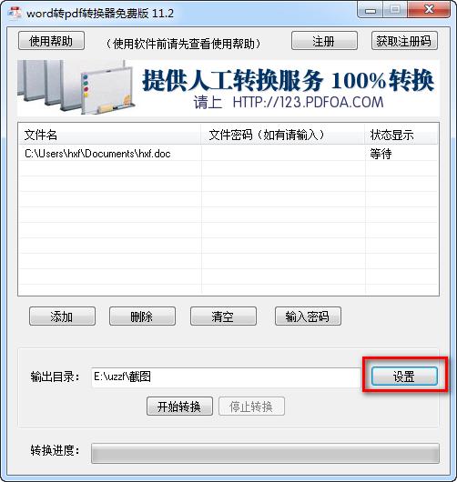 word转pdf转换器的具体使用操作步骤截图