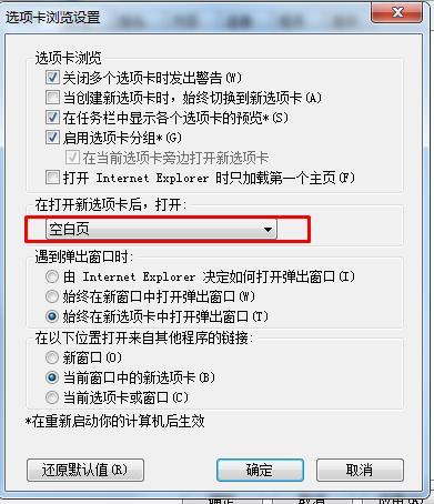 IE11浏览器设置新建选项卡打开空白页的具体方法