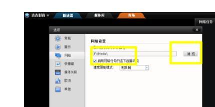 吉吉影����K�K�nx�_吉吉影音中更改下载地址的操作方法
