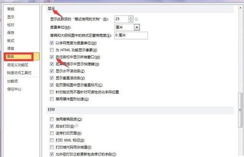WPSoffice2010无法显示两个窗口的处理方法
