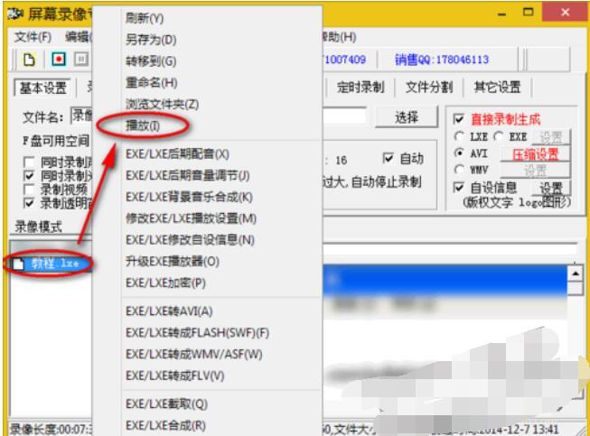屏幕录像专家导入lxe文件的具体方法截图