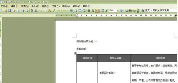 word2003文档设置密码保护的操作方法截图