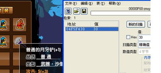 造梦西游3修改器修改攻击力的方法分享截图