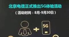 北京电信推5G体验计划:每月100GB流量免费用
