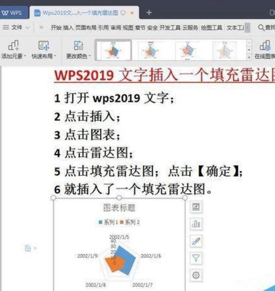Wps2019文字中插入雷达图的信息步骤梧州市建筑设计院v文字方法图片
