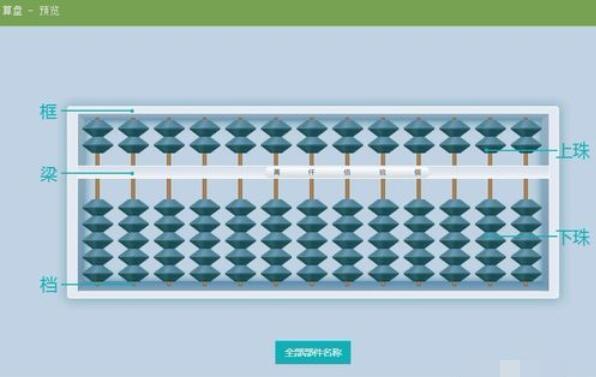 101教育PPT算盘工具使用方法