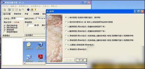 屏幕录像专家设置的具体操作流程截图