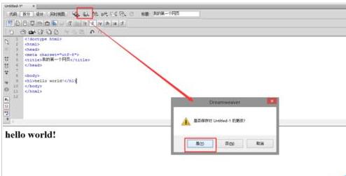 dreamweaver cs6设计网页的操作方法