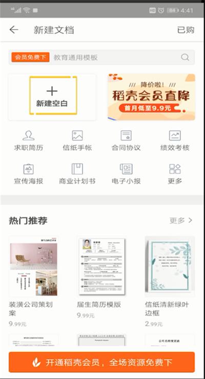 手机wps office做文档的操作教程