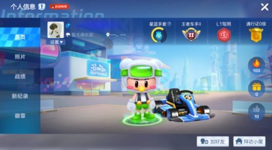 跑跑卡丁车手添加电脑与人机角色方法详解