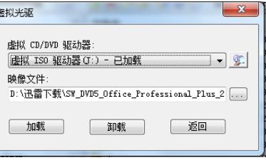 UltraISO软碟通安装ISO文件的操作方法