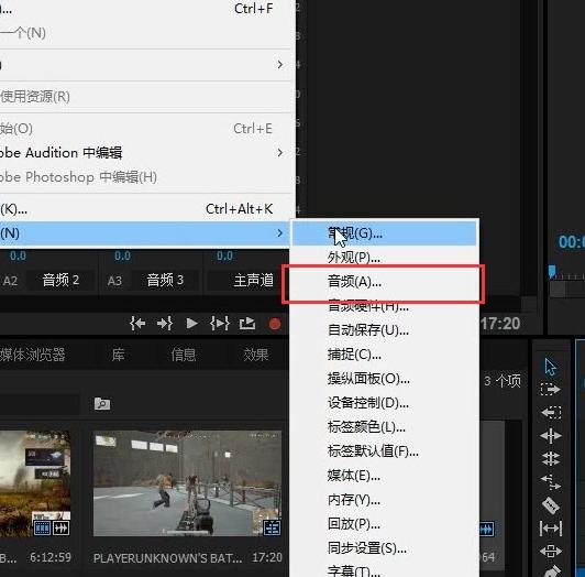 Premiere录音出现回声的详细处理操作步骤