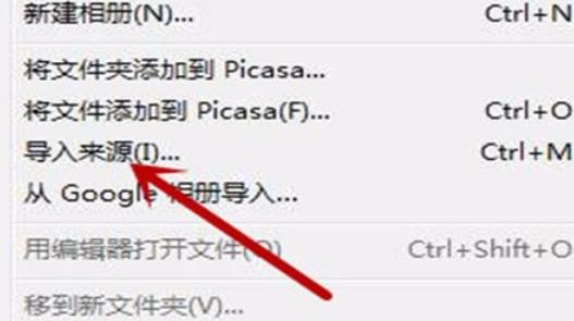 Google Picasa使用导入来源功能的操作内容