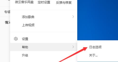 QQ音乐播放器打包文件日志的方法步骤截图