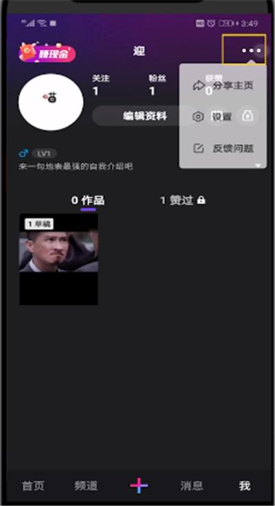 微视中查找微信好友的简单操作方法