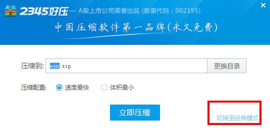 2345好压为压缩文件设置密码的操作教程