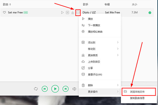 QQ音乐播放器下载歌词的操作教程截图