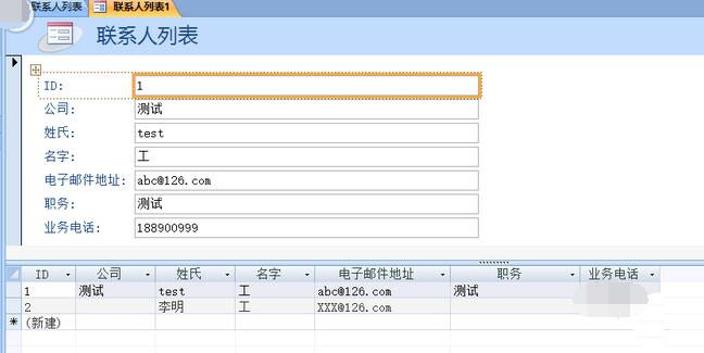 Access创建分割窗体的详细操作流程