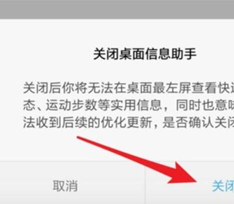 小米9pro关闭桌面信息助手的具体方法