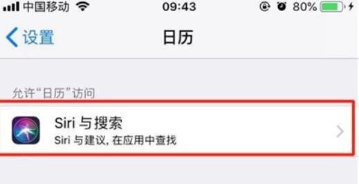 iPhone11pro max无法显示日期的解决方法