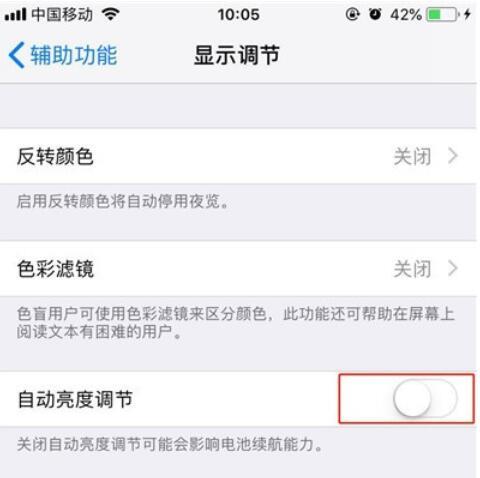 iphone11手機開啟亮度自動調節的方法介紹