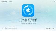 xy苹果助手中使用工具箱的操作教程