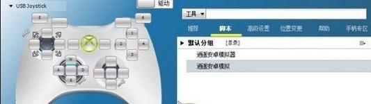 逍遥安卓模拟器设置手柄的操作步骤