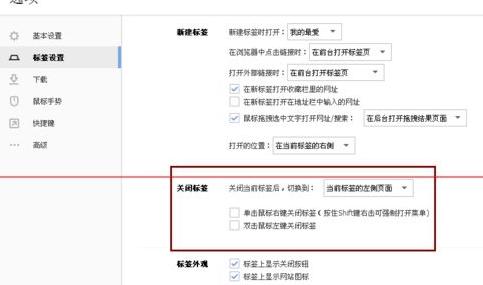 搜狗浏览器双击关闭的取消方法步骤截图