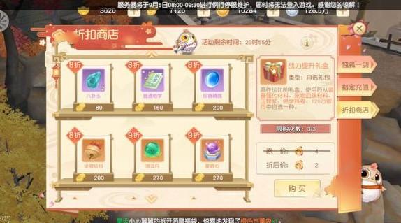 神雕侠侣2中月宫仙境通关技巧分享截图