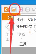 福昕pdf阅读器将pdf文件中插入文字的操作步骤