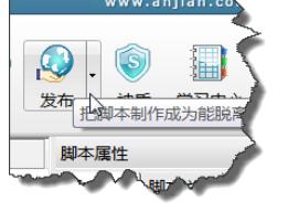按键精灵中将脚本转换为可执行文件的操作方法