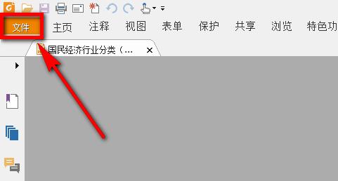 福昕PDF阅读器屏蔽广告的具体步骤