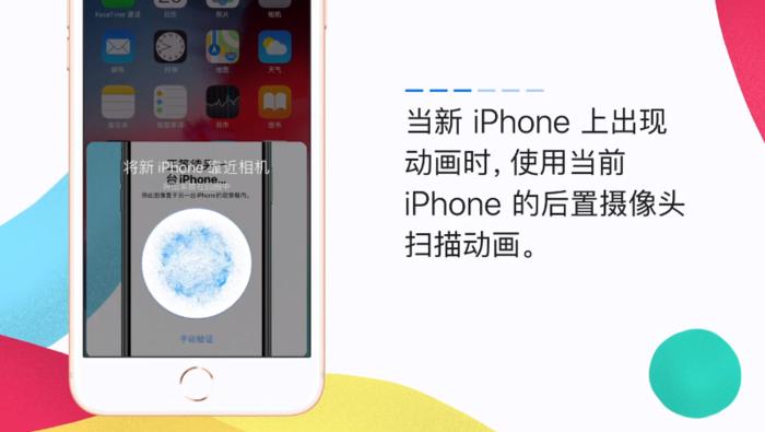 将iPhone中数据导入新设备的操作步骤