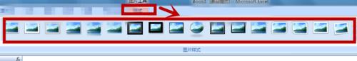 excel2007插入图片的操作方法