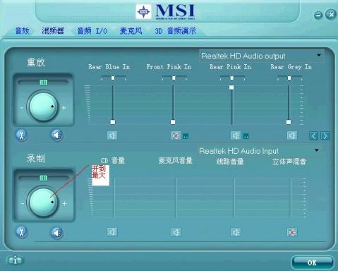 瑞昱声卡realtek hd音频管理器的具体设置方法