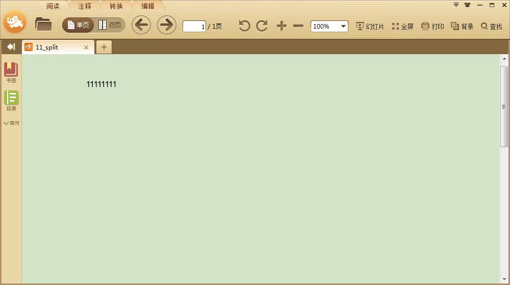 极速PDF阅读器打开护眼模式的操作步骤